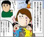 連日のワンオペ育児にイライラ…!#引きこもってたら夫婦喧嘩した話1