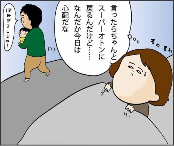 もう限界!精神ギリギリのSOS!#引きこもってたら夫婦喧嘩した話2