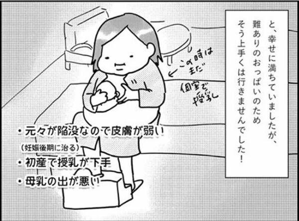 めっちゃ凹む…私だけが母乳育児劣等生なの…? #産後レポ14