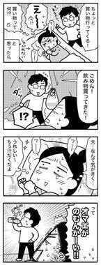 夫よ!マジか!陣痛中に見た信じられない光景【ママならぬ日々50話】