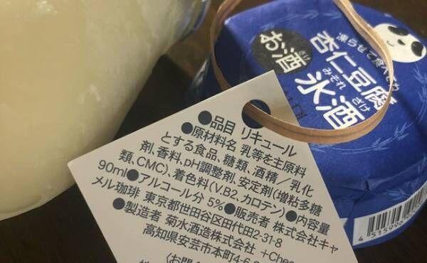 カルディアイス杏仁豆腐原材料