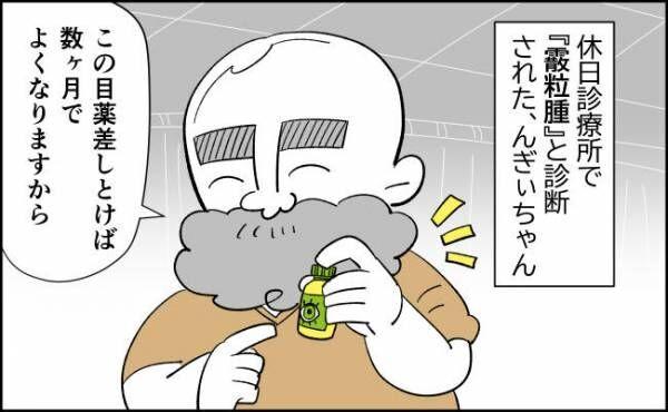 んぎまむ152-1