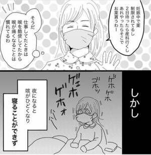 「ツラい…!!」出産直前に風邪をひいてしまい…?! 出産レポ4