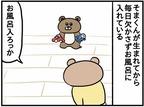 イヤイヤ期ど真ん中!!あまのじゃくな我が子(お風呂編)