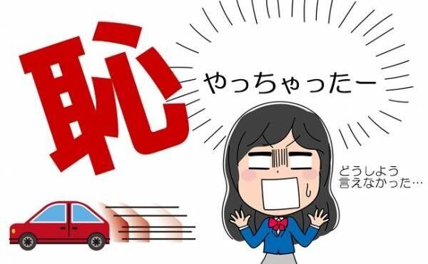 楽しい時間が一転!友人母の車でやっちまったー!