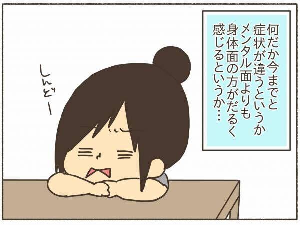 なおたろーさん【PMDD体験談11】