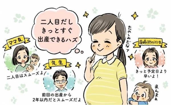 2人目の出産はスムーズ? 壮絶だった私の第2子出産体験談