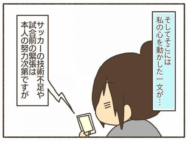 なおたろーさんのPMDD体験談16