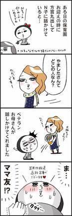 「ま、ま、ま、ママ友〜〜〜!?」脱力系ゆる育児日記第360話