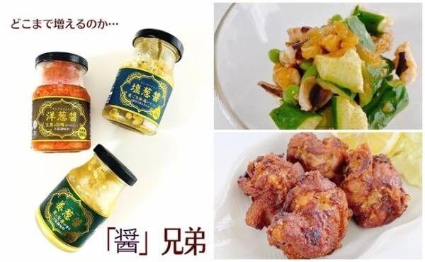 業務スーパー洋葱醤(ヤンツォンジャン)