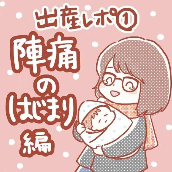 「アメトークのせい」出産予定日、陣痛が始まったきっかけは…!? #1