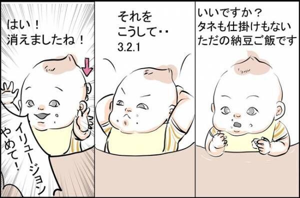 愛おしすぎて笑っちゃう!赤ちゃんあるあるマンガが爆笑必至!