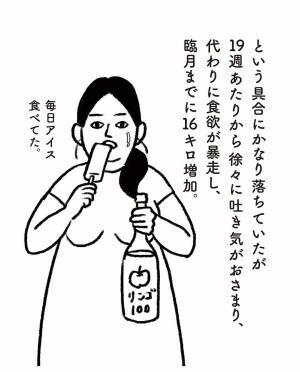 何もできない…妊娠した女性の気持ちがわかりすぎるマンガに共感 #ママ戦記1