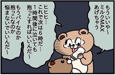 ねこたぬ80_7
