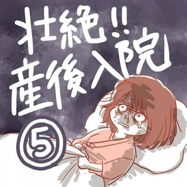 真っ赤な血が…!産後2日目の夜、予想外の事態に「もう限界」 #7