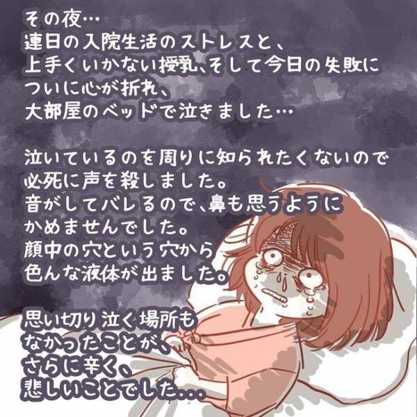 「私、母親失格だ」入院4日目、不覚の大失敗。声を殺して泣いた日 #9