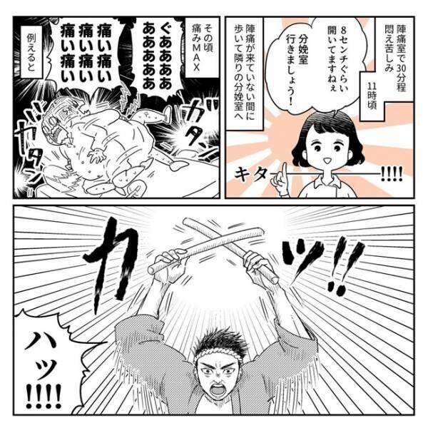 ついに破水!痛みMAX!助産師さんが天使に見える瞬間【出産体験談5】