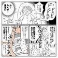 生温かいナニか出た!まさかの大失態に赤っ恥【出産体験談6】
