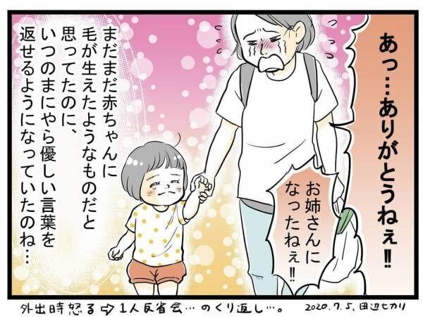 「大丈夫だよ」叱り続けた私にやさしい返し…ママの罪悪感に共感しかない
