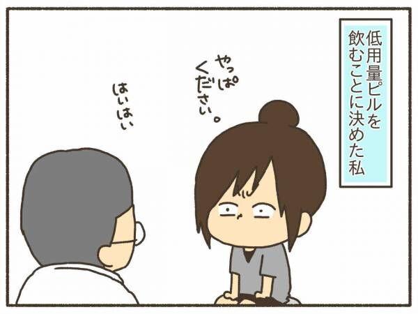 なおたろーさんのPMDD体験談17