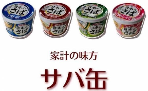 業務スーパーさば缶シリーズ