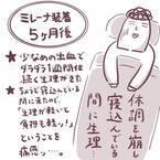 体調不良でわかった!ミレーナ装着の思わぬメリット【ミレーナ体験談8】