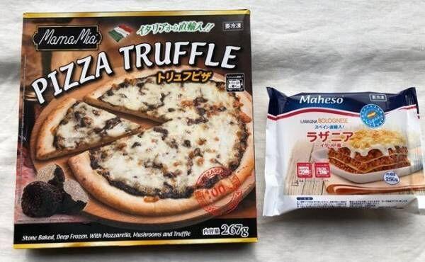 業務スーパー冷凍ピザとラザニア