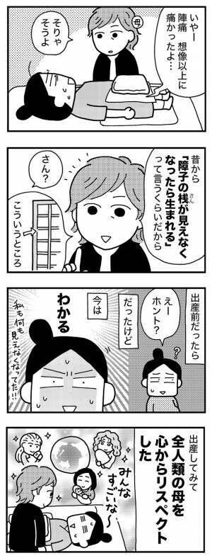 和田さん71話