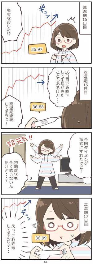 「妊活レベル1 まっふの冒険記」第56話