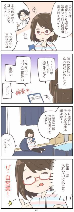 「妊活レベル1 まっふの冒険記」第62話