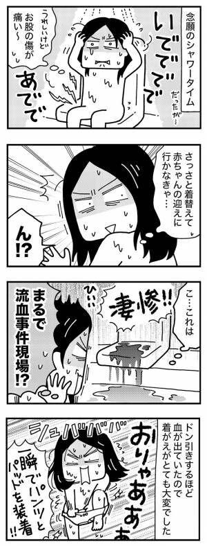 和田さん74話