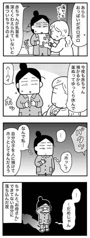 和田さん77話