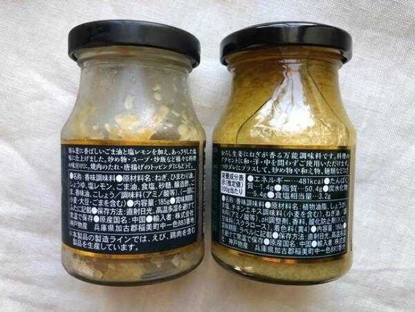 業務スーパー「姜葱醤」「塩葱醤」