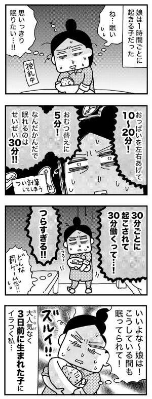 和田さん79話