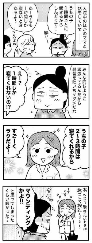 和田さん80話