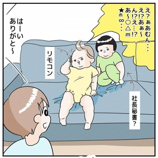 「今なにしてるー?」1歳児の様子を兄に聞いたら…奇想天外でカワイイ!