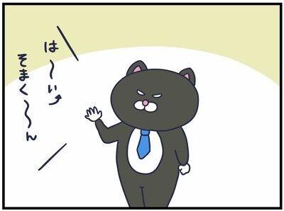 ねこたぬ85_3