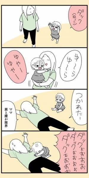 超わかるー!ママに抱っこしてほしすぎる赤ちゃんあるある3選