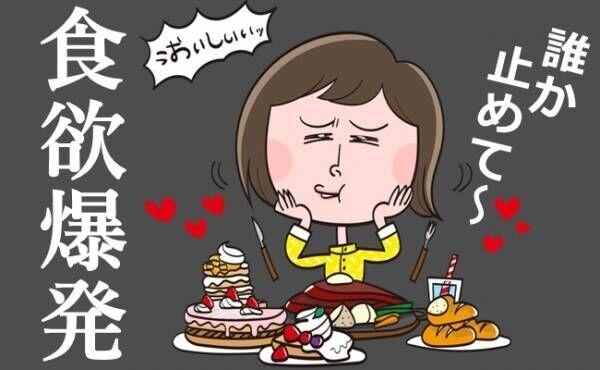 生理前の食欲爆発のイメージ