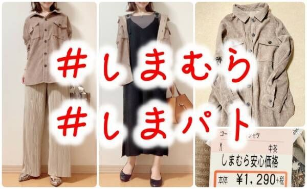 【しまむら】驚きの1290円!秋に大活躍の高見えコーデュロイシャツ♡