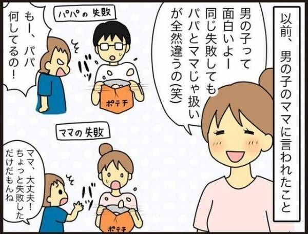 ママ優越感7