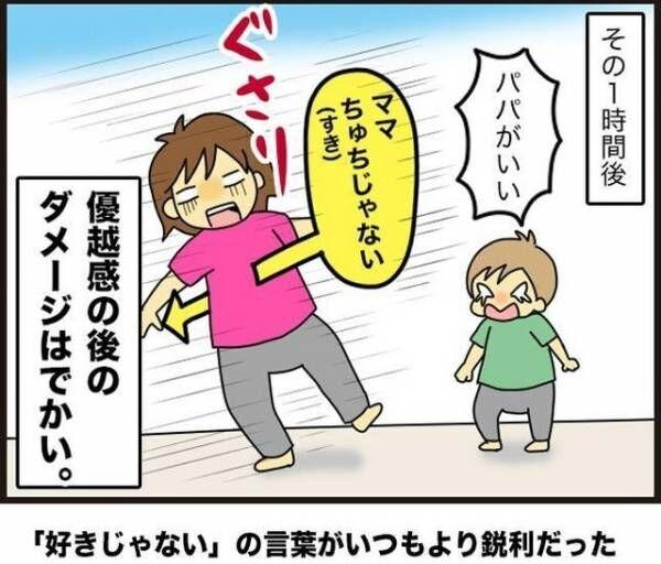 ママ優越感9