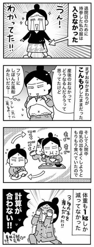 和田さん85話
