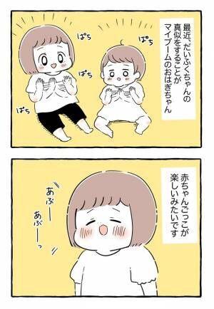 妹のマネする娘。赤ちゃん返りの使い方があざと可愛くてこれは反則!