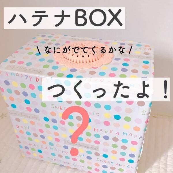 ハテナBOX