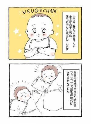 薄毛の反対?フサフサ赤ちゃんの新ネーミングが可愛すぎてコレしかない感