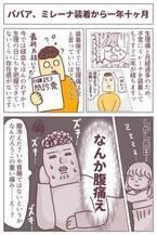 何これ、腹痛ぇ!!…って忘れてたアイツじゃん!【ミレーナ体験談14】