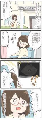赤ちゃんの心臓、動いてる…? 妊娠8週、エコーで映ったものとは?