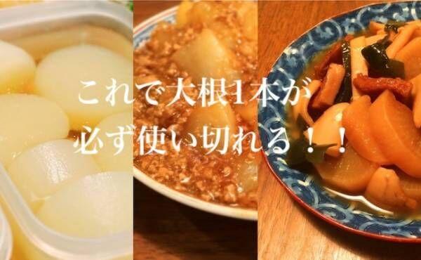 大根レシピの画像