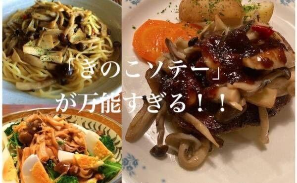 きのこソテーのレシピ画像